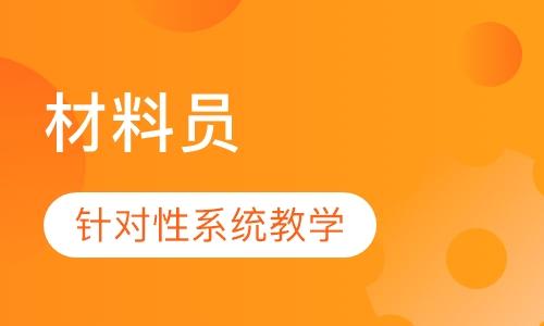 广州材料员考试辅导班