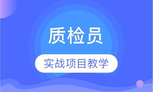 广州质检员辅导机构