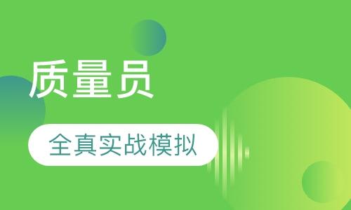 广州质量员培训
