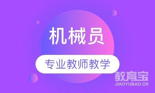 广州机械员培训费用