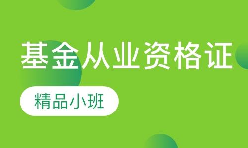 北京基金从业人员考试辅导班