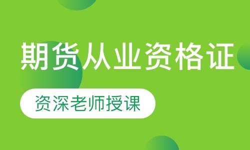北京期货从业资格证书辅导班