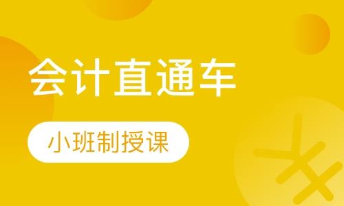 上海会计证辅导