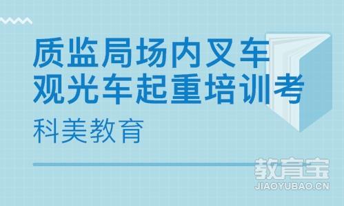 天津电梯培训学校