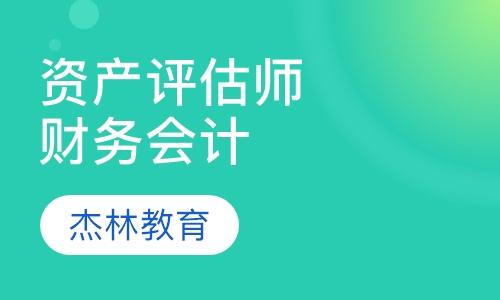 西安资产评估师考试学习