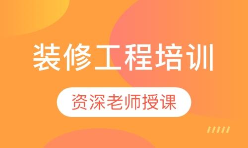 郑州装饰装潢设计培训