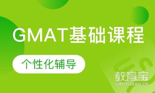 GMAT基础课程