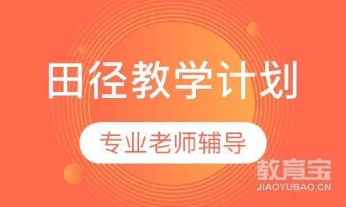 郑州田径课程