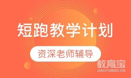 郑州田径培训