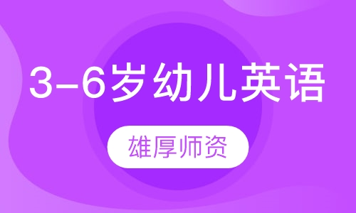 乐宁教育幼儿英语课程3-6岁