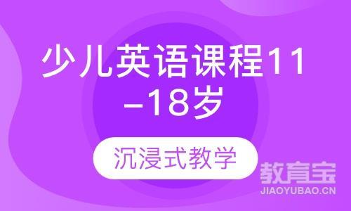 乐宁少儿英语课程13-18岁