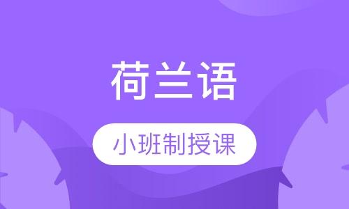 郑州荷兰语初级课程