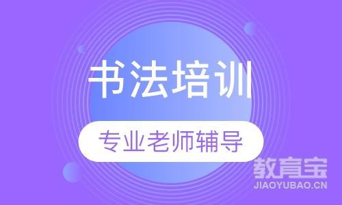 济南书法班培训
