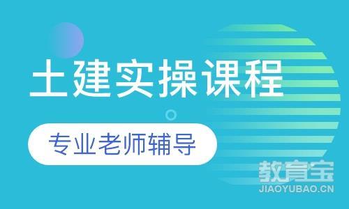 武汉土建中级职称培训中心