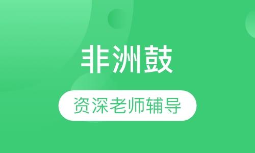 天津非洲鼓培训机构