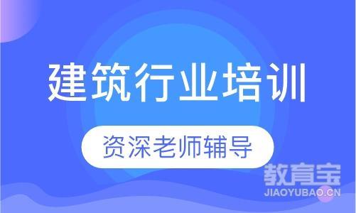 武汉施工员辅导学校