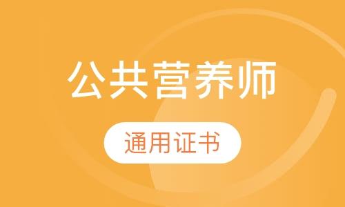 郑州公共营养师学习课程