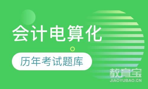 郑州会计电算化课程