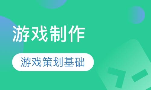 郑州学习游戏开发