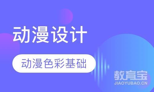 郑州游戏动漫培训班