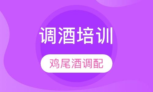 郑州调酒专业培训