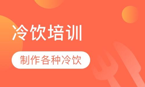 郑州调酒师培训课程