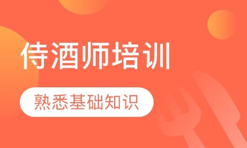 郑州调酒师学习