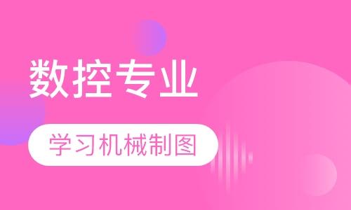 郑州数控职业培训学校