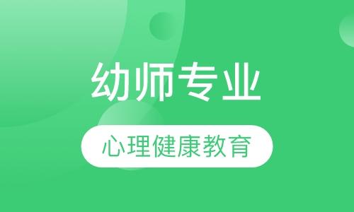 郑州幼师短期就业培训班