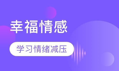 郑州婚姻家庭咨询师培训中心
