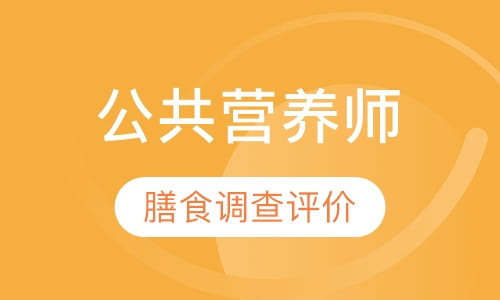 郑州公共营养师考试培训机构