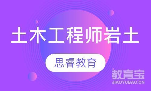 杭州注册土木工程师培训