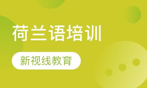 南京荷兰语初级课程