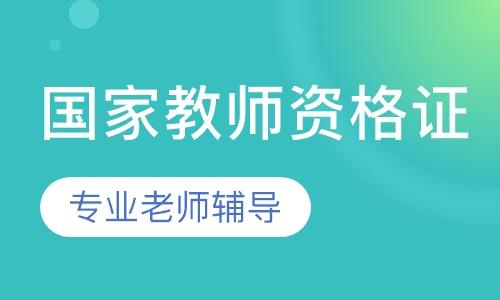 上海教师资格证幼儿园培训