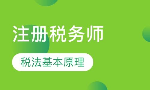 武汉注册税务师培训面授