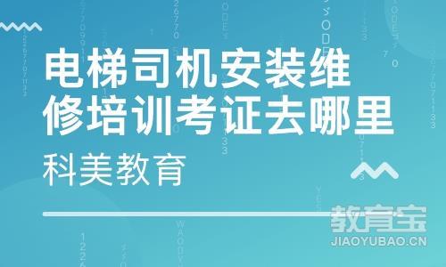 天津电梯考证培训学校