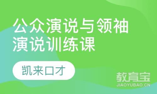 北京口才培训学校