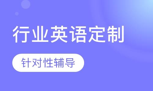 上海商务英语听力培训
