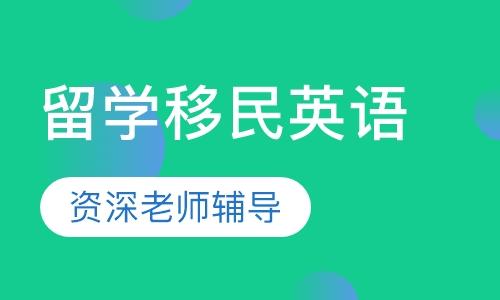 上海成人英语周末班