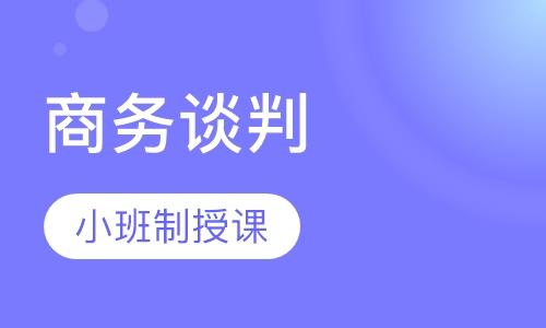上海bec商务英语中级培训