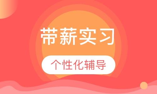 郑州暑假出国带薪实习