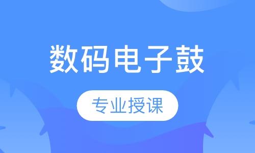 济南电子鼓培训班