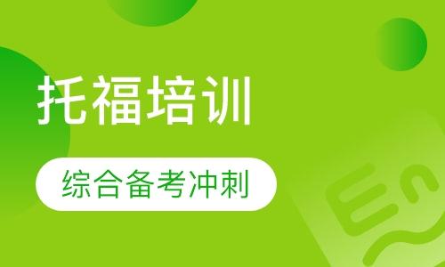 上海托福课