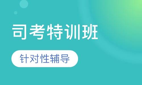 北京司法考试培训中心