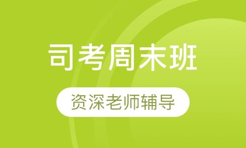 北京零基础司考