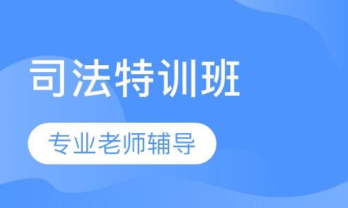 上海司法考试培训学校