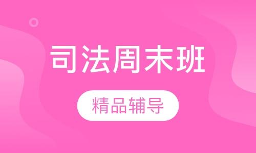 上海司法考试报班