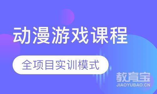 武汉游戏动漫培训中心