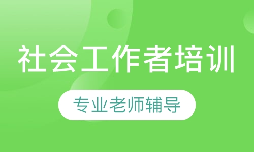 北京社会工作师培训