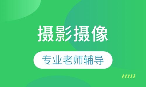 济南摄影艺考培训学校